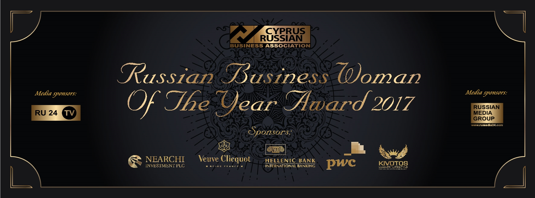 Событие года: Russian Business Woman of the Year 2017.